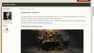 Решение проблемы вылета (не запуска) World of Tanks
