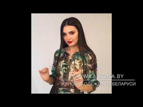 LaKona производитель женской одежды из Беларуси, модель 1144.