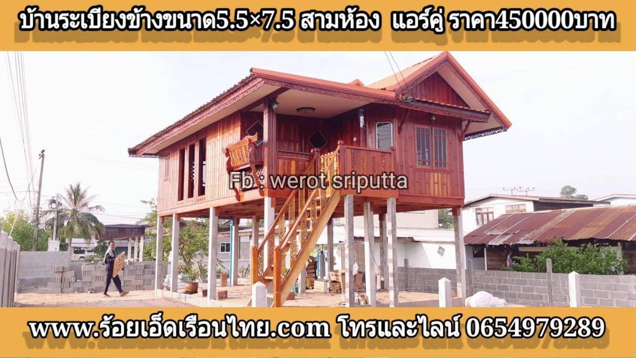บ้านขนาด 5.5×7.5สามห้อง ครัว ห้องน้ำ ราคา450000 บาท #ร้อยเอ็ดเรือนไทย #บ้านน๊อคดาวน์