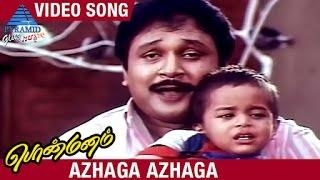 Ponmanam Tamil Movie Songs | Azhaga Azhaga Video Song | Prabhu | Suvalakshmi | SA Rajkumar
