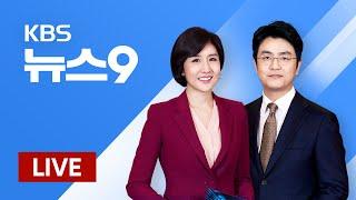 [LIVE] 언제, 어디서나 KBS 24시 뉴스