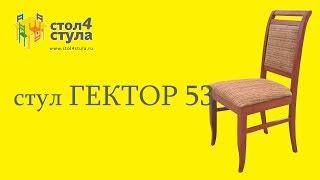 Экспресс обзор Стол4Стула: стул из дерева Гектор 53