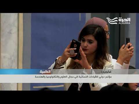 في الكويت... مؤتمر دولي للقيادات النسائية في مجال العلوم  - نشر قبل 2 ساعة