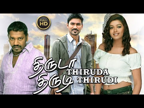 Thiruda Thirudi Tamil Full Movie | HD Movie | Tamil Romantic Movie | Dhanush  Chaya Singh Movie