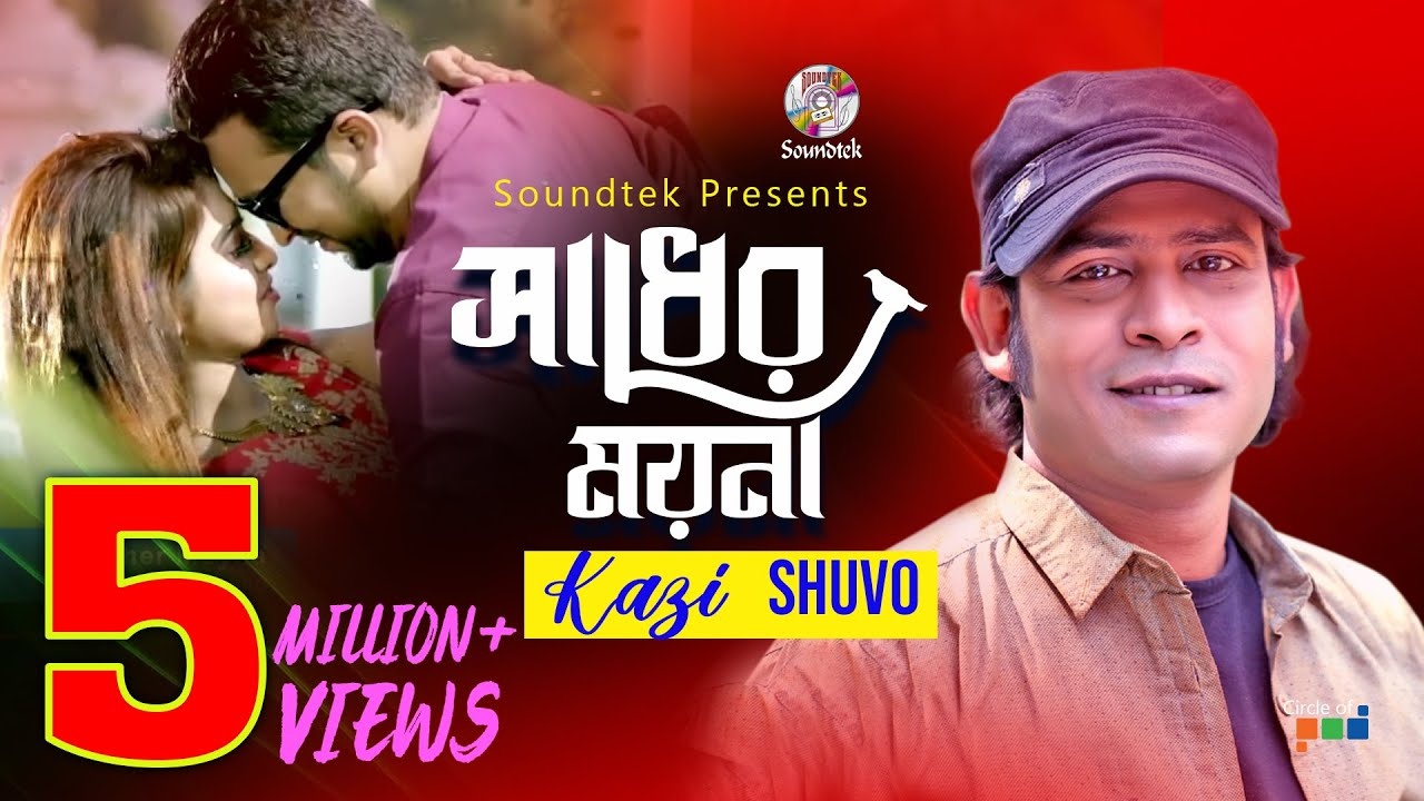 Shadher Moyna | সাধের ময়না | Kazi Shuvo | New Music Video 2019