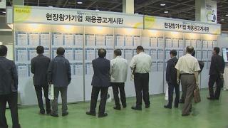 """""""국민연금 내주세요""""…'실업크…"""