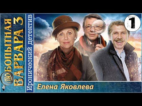 Сериал Любопытная Варвара 2 (Curious Varvara 2) - смотреть