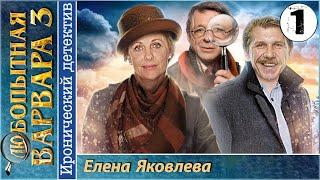 Любопытная Варвара 3 1 серия HD (2015). Иронический детектив