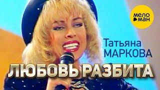 Татьяна Маркова - Любовь разбита (Концертное видео) 12+