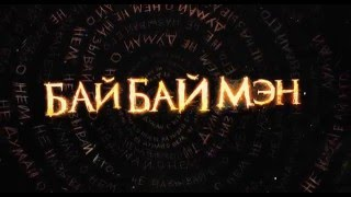"Русский трейлер ""БайБайМэн"""