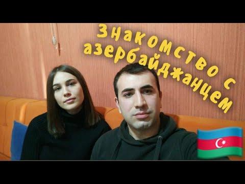 Знакомство с Азербайджанцем. Наша история.