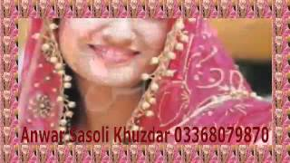 brahvi song alim masroor by anwar sasoli