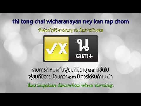 All RAIKAN TOPENI (Lyrics + Translation + Thai)