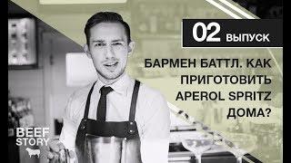 По ту сторону бара вместе с Тарасом. Бармен баттл. Как приготовить Aperol Spritz дома?