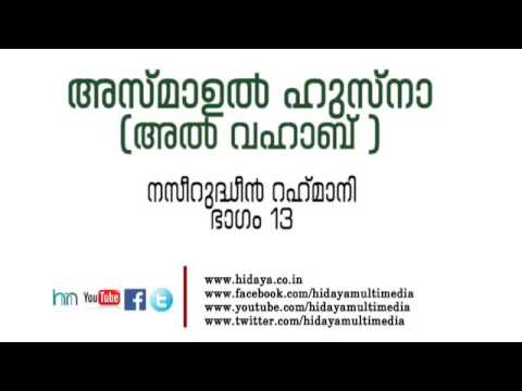 Asmaul husna part 13 | Naseerudheen Rahmani | അസ്മാഉൽ ഹുസന പാർട്ട് 13  | Al -Wahhab