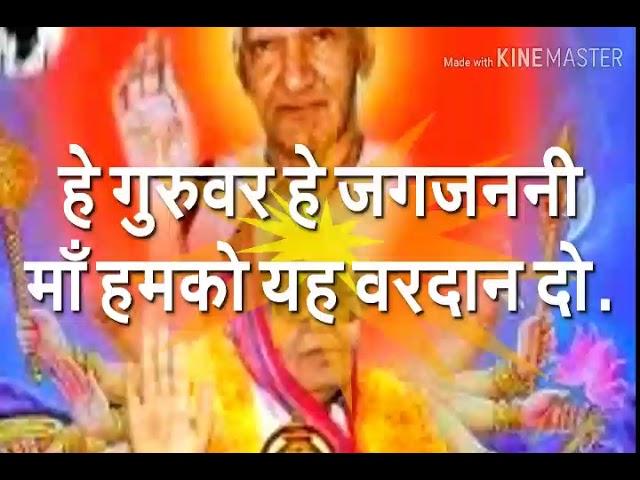 हे गुरुवर हे जगजननी माँ हमको यह वरदान दो.Pragya geet| प्रज्ञा गीत