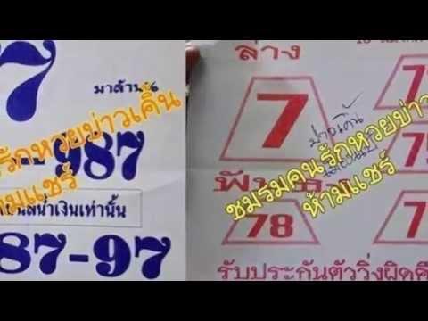 หวยซองเลขเงินล้าน บน-ล่าง (ครบชุด) 16/03/58 (โคตรแม่น)