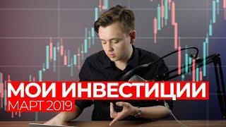 Мой инвестиционный портфель. Март 2019. Результат инвестиций в акции Сбербанк, газпром, яндекс