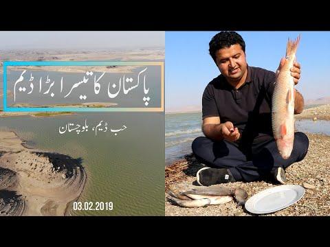 Fish Barbecue | Hub Dam | Balochistan | Pakistan | Vlog # 26 |