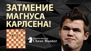 Магнус Карлсен ПРОИГРАЛ 20 летнему и не увидел мат в 3 хода! Фиаско Магнуса Карлсена