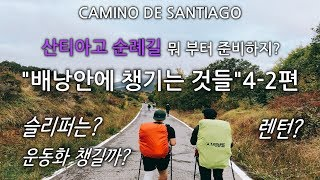 camino de santiago preparation…