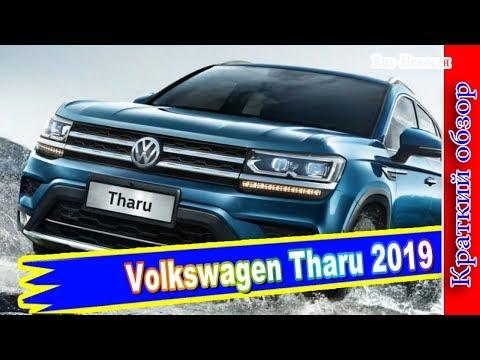 Авто обзор - Volkswagen Tharu 2019: достойный выбор истинных ценителей