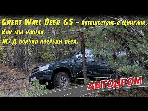 Great Wall Deer G5 2005 года. Выбор одного путешественника.