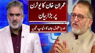 Orya Maqbool Jan Analysis on Imran Khan U-Turn Statement | Live With Nasrullah Malik
