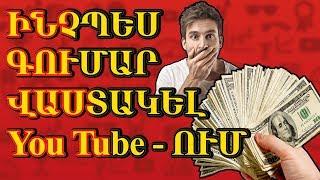 💲ԻՆՉՊԵՍ ԳՈՒՄԱՐ ՎԱՍՏԱԿԵԼ YouTube-ՈՒՄ💲 // AG Խորհուրդներ #2։