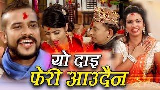 Shirish Devkota & Laxmi Dhakal New Roila 2073 Yo Dai Feri Aaudaina यो दाई फेरी आउँदैन