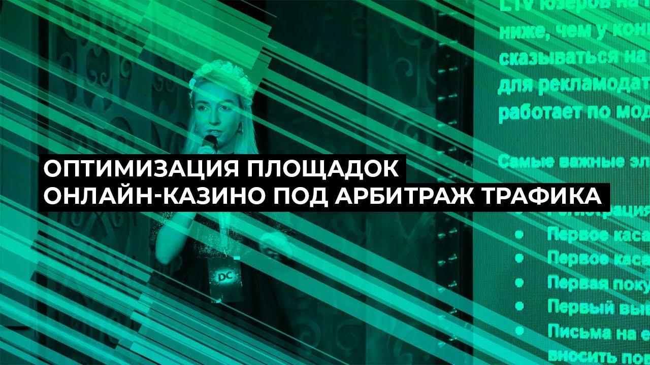 Оптимизация площадок онлайн казино под арбитраж трафика-Танечка Насонова на IGaming Affilate Conf