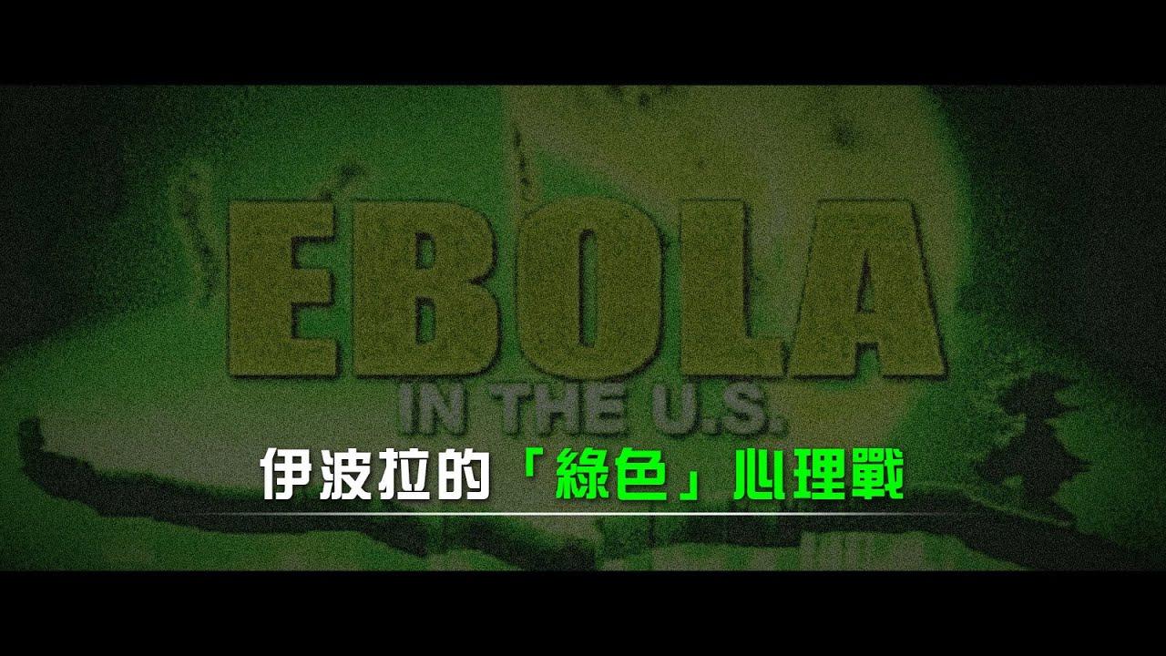 伊波拉的「綠色」心理戰 - YouTube