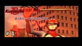 忍 Kunoichi #1 OP~東京23区某所