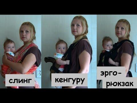 Как выбрать кенгуру для ребенка 3 месяца