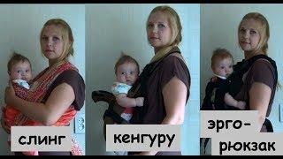 Рюкзак-кенгуру, Слинг или Эрго-рюкзак? Переноски для детей до 6 месяцев.