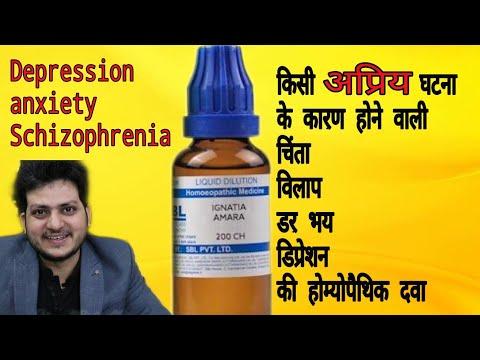 Homeopathic medicine Ignatia for Emotional Disturbance anxiety depression Schizophrenia ?