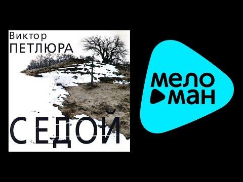 Лучшие композиции– Виктор Владимирович Петлюра