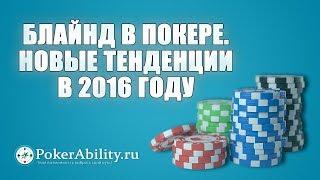 Покер обучение | Блайнд в покере. Новые тенденции в 2016 году