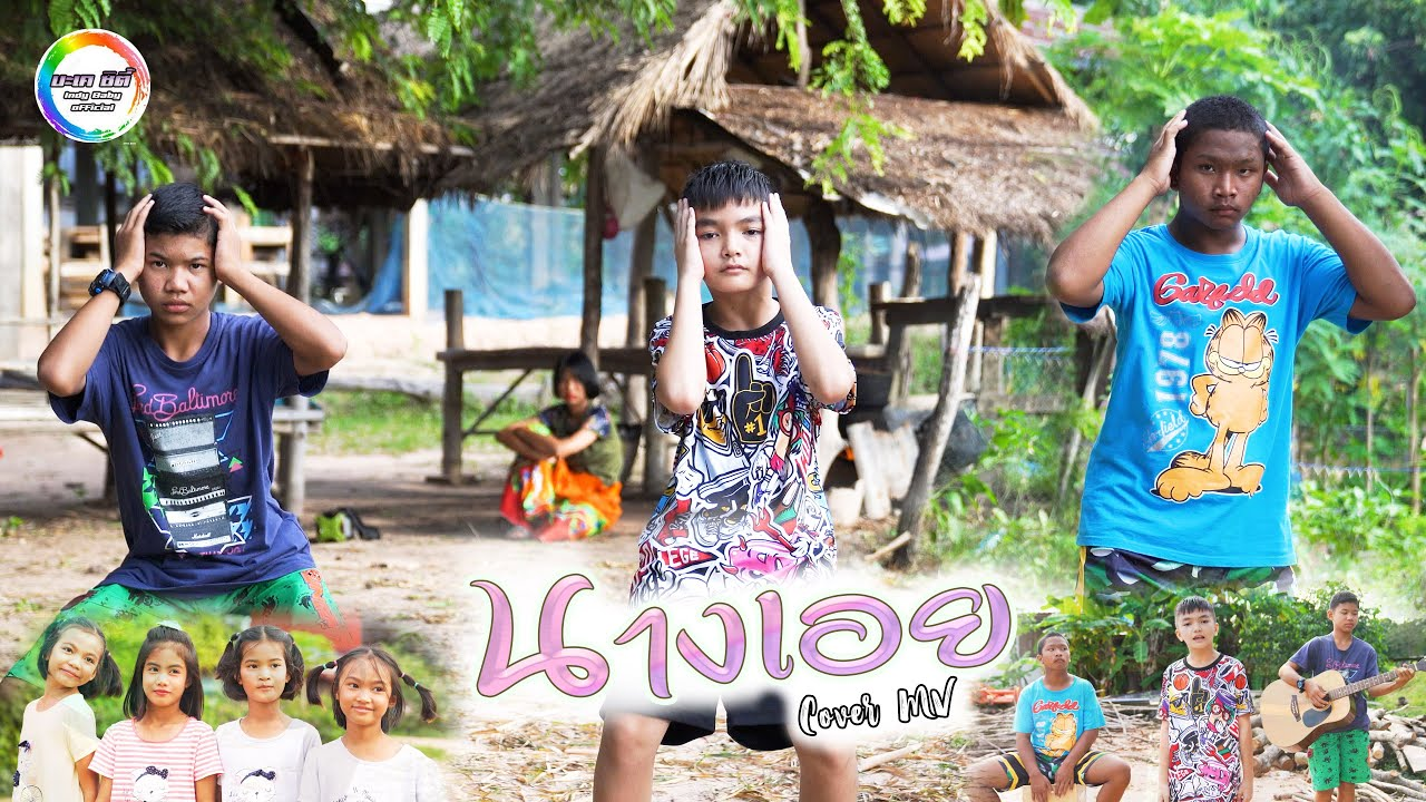 นางเอย - แจ๋ม พลอยไพลิน  [Cover MV] น้องอินดี้ Feat.บอยแบนด์ น้องนุ่น บะเค ซิตี้