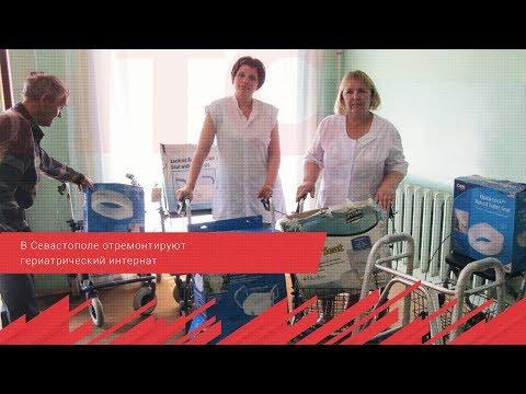 НТС Севастополь: В Севастополе отремонтируют гериатрический интернат