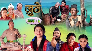 Nepali Serial Juthe (जुठे) Episode 7 || April 28-2021 By Raju Poudel Marichman Shrestha