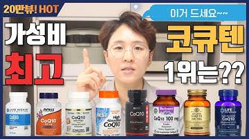 가성비 최고 코큐텐 추천 [CoQ10, 심혈관, 영양제, 항산화제, 심장건강]