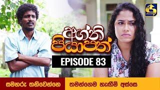 Agni Piyapath Episode 83    අග්නි පියාපත්      02nd December 2020 Thumbnail