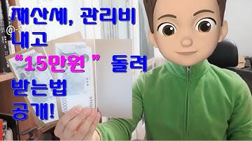 """재산세, 관리비 내고 """"15만원"""" 돌려 받는법 공개"""