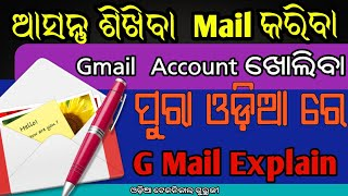 [Odia], Wie Zum Erstellen von G-mail-Konto || Wie kann ich Gesendete E-Mails Über Gmail Voll Erklärt