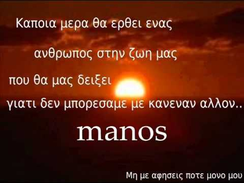 διαφορα ελληνικα!! manos vrontakis