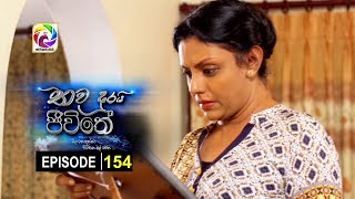 Thawa durai jeewithe Episode 154 || තව දුරයි ජීවිතේ . . සතියේ දිනවල රාත්රී 7.55 ට . . . . Thumbnail