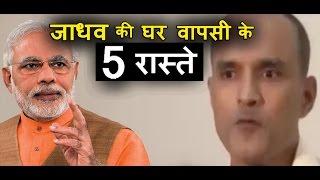 क्या जाधव को बचा पाएंगे मोदी : 5 रास्ते हैं भारत के पास ?  INDIA NEWS VIRAL