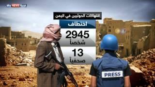 15 ألف انتهاك للحوثيين في 200 يوم