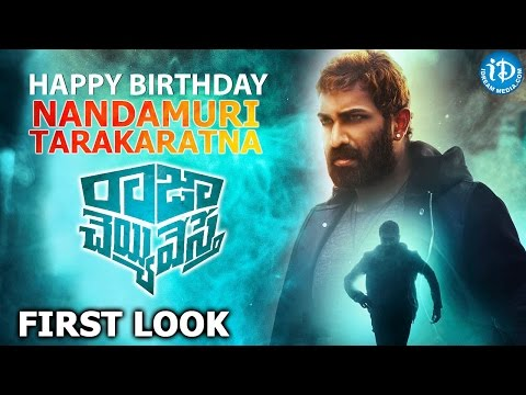 raja-cheyyi-vesthe-movie-first-look---nandamuri-taraka-ratna-||-nara-rohit-||-pradeep